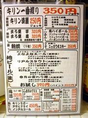 20100625aburaya_menu1