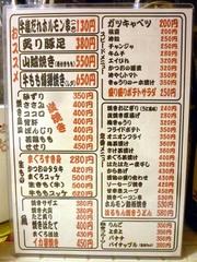 20100625aburaya_menu2