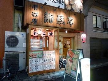 20100625ryoumatei