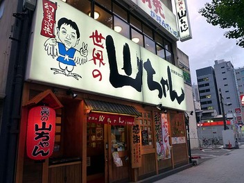 20100630yamachan
